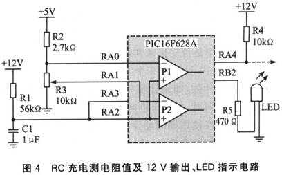 内部的两个比较器,结合外围rc充电电路来实现对:r3位