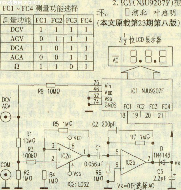 换电路原理和维修
